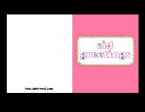 free printable eid card